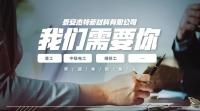 泰安杰特新材料有限公司招聘简章