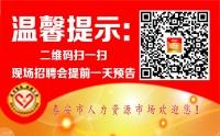 温馨提示:泰安市2019年04月23日现场招聘会(周二)提前