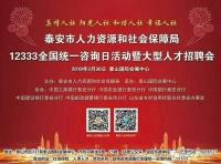 泰安市12333大型人才招聘会3月30日举行(附岗位需求和展