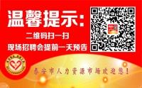 温馨提示:泰安市2019年04月30日现场招聘会(周二)提前