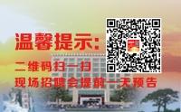 温馨提示:泰安市2019年05月14日现场招聘会(周二)提前