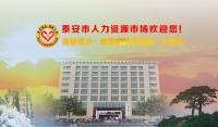 温馨提示:泰安市2019年05月16日现场招聘会(周四)提前