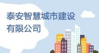 泰安智慧城市建设有限公司招聘简章