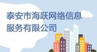 泰安市海跃网络信息服务有限公司公开招聘工作人员简章