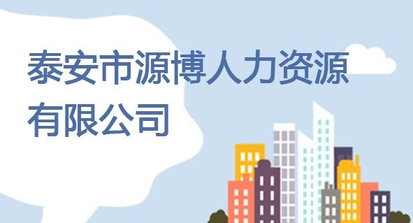 泰安市源博人力资源有限公司招聘简章