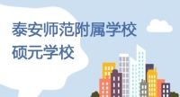 泰安师范附属学校硕元学校 2019年教师招聘公告